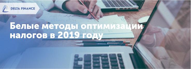 Законная оптимизация налогов в 2019 году правила оформления ооо регистрация