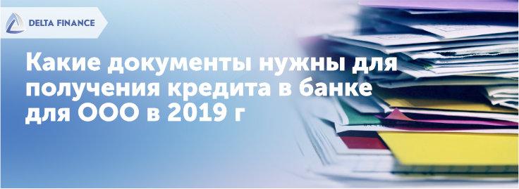 Москва банк ооо финанс кредит